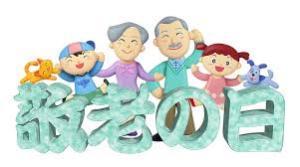 2018年の敬老の日はいつ?何歳からが老人で何を贈ればいいの?