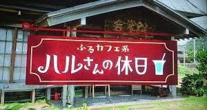 ふるカフェ系Cafe'饗茶庵は小さな路地に古民家カフェの先駆け店