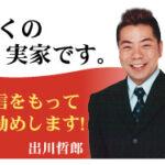 SMAP解散伝える直メールに出川哲朗の人間的凄さに気づき始めた!