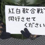 【NHK紅白】同行って?寒空に並ぶ観覧希望者が熱い