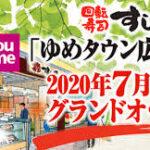 ゆめタウン広島に待望のくるくる寿司のすし丸が開店!