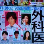 木村拓哉「Alife」4話視聴率下落前代未聞の宣伝活動