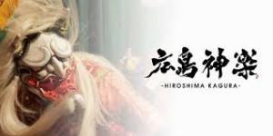 2019年新春神楽まつり日程・演目・神楽団・アクセス案内