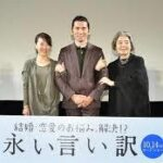 本木雅弘「永い言い訳」伝統的刺し子ジャケットに想いをはせて