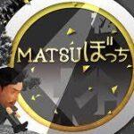 【MATSUぼっち】沖縄バンジーブランコ&ヤギ珍味?