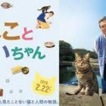 立川志の輔初主演の「ねことじいちゃん」のロケ地はどこ?