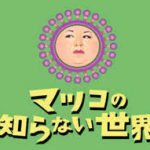 マツコの知らない世界11月13日(火)韓国グルメとランの世界!