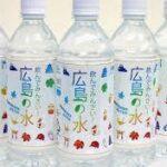 広島の水道水が販売されてるってホント?美味しい水の理由は?